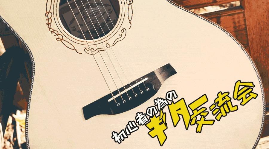 ギター交流会
